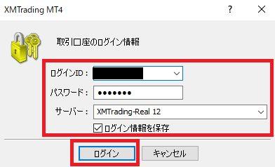 MT4/MT5ログインできない