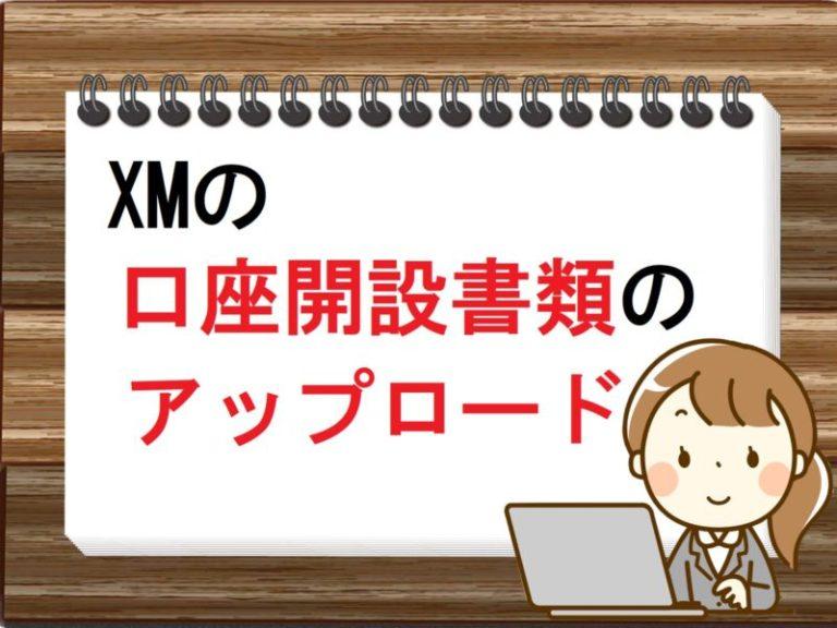 xm口座開設書類
