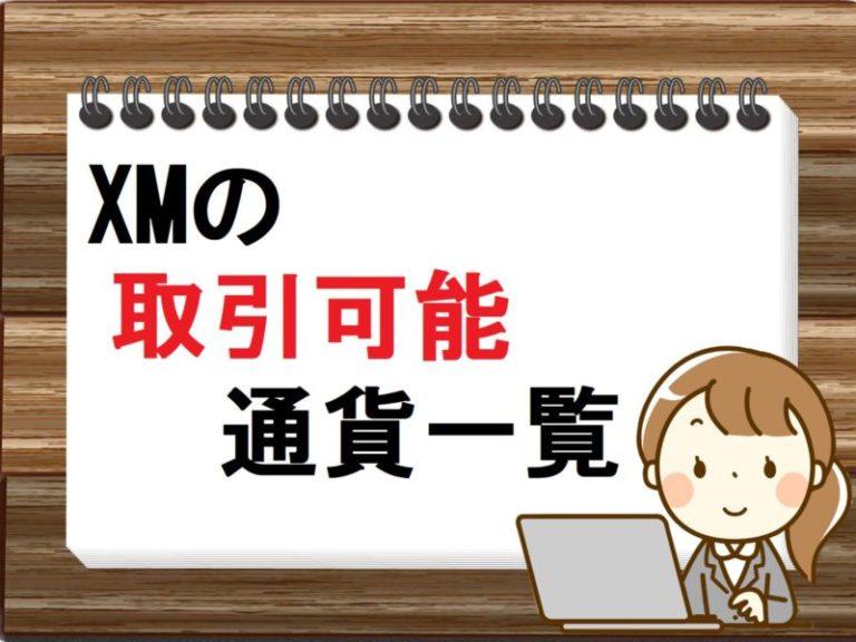 XM取引可能通貨
