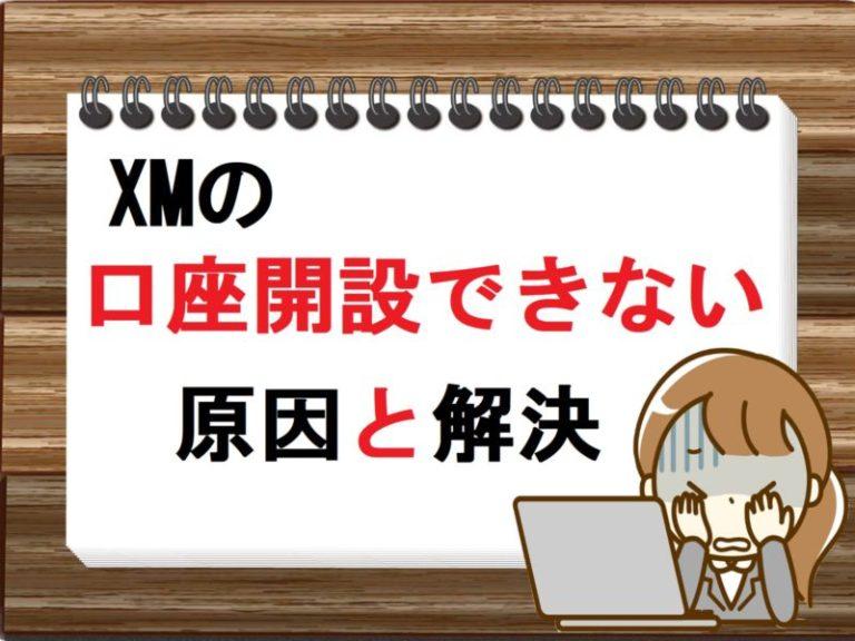 XM口座開設できない