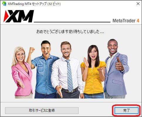 xm 海外在住