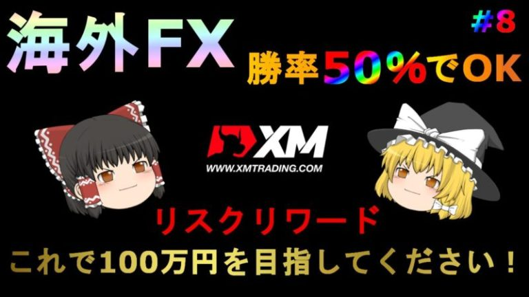 FXゆっくり動画