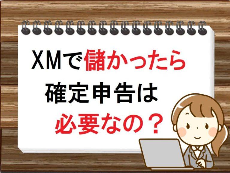 XM確定申告
