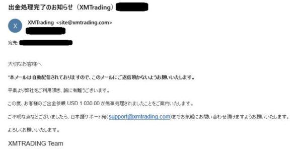 XM海外送金