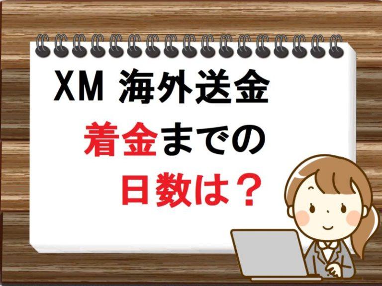 XM海外送金 日数