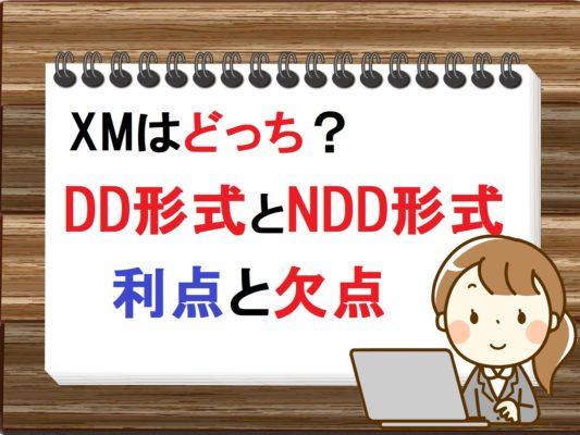 XM DD形式