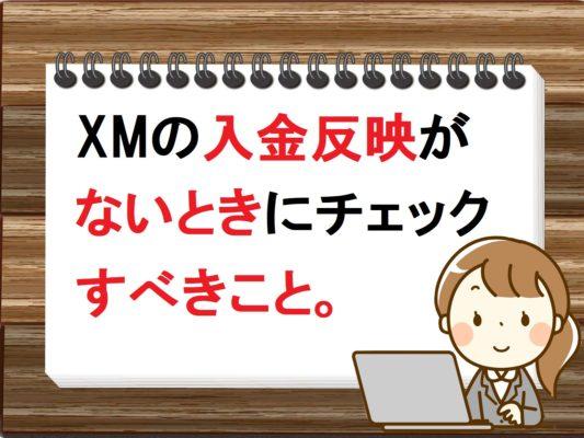 XMの入金反映がない