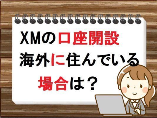 XMの口座開設 海外在住