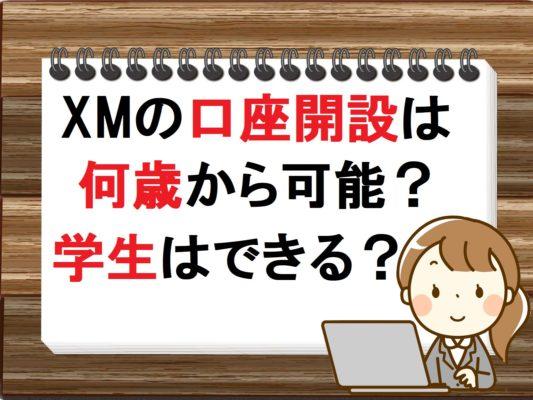 XM 年齢制限