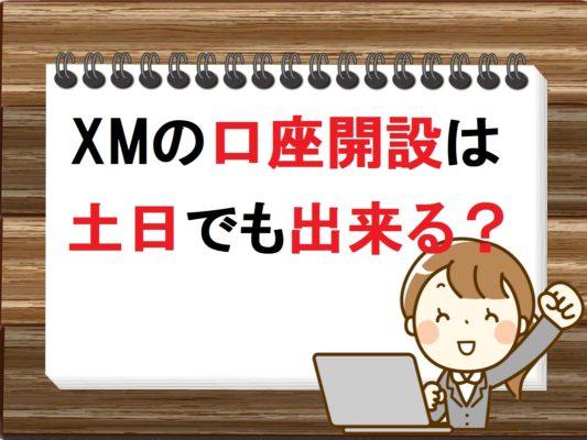 XM口座開設土日