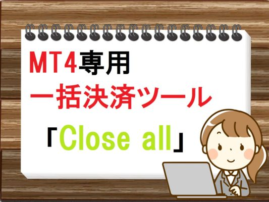 mt4決済ツール
