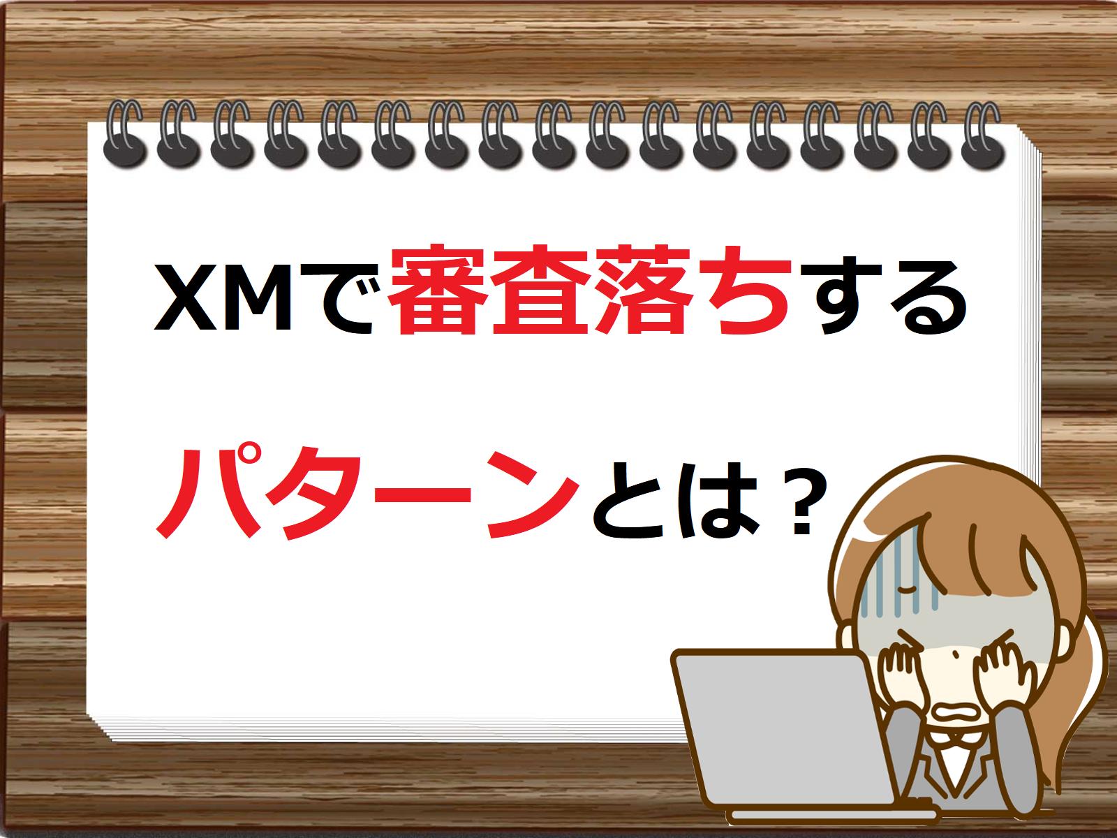 XM審査落ちパターン